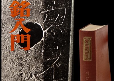 Book (Koto Blades) (Book – 3)