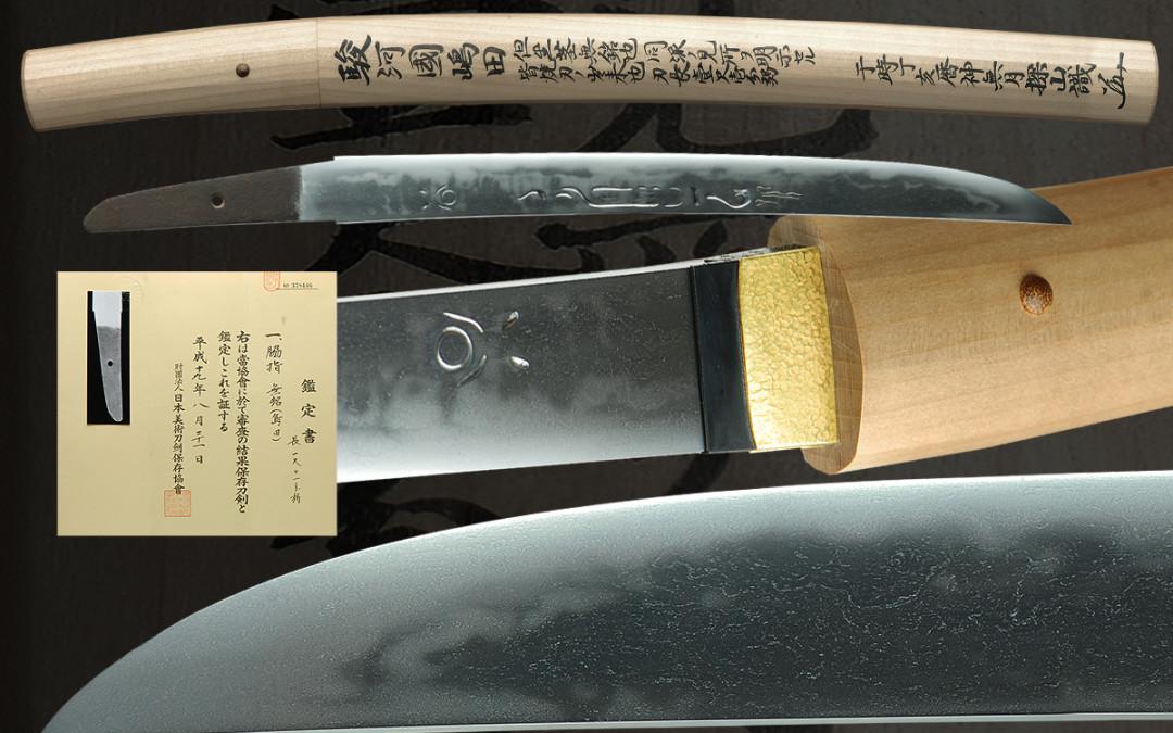Suruga no Kuni Shimada (fss-692)